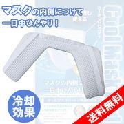 CoolMaskPad クール マスクパッド  マスク用 インナーパッド 冷却効果 繰り返し使える