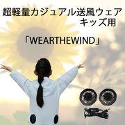 メディアでも大注目!着る送風ウェア【WEARTHEWIND】超軽量ジュアル空調服 ファン2個付き  キッズ用