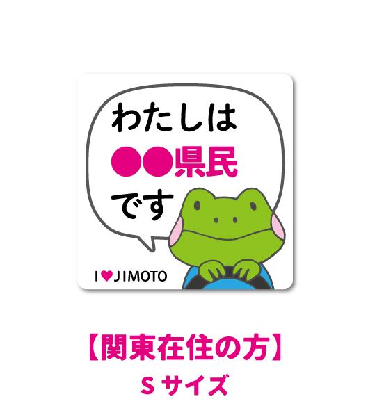 【関東】 在住ステッカー 47都道府県対応 他府県ナンバー 車 S コロナウィルス対策 GSJBS 2020新作