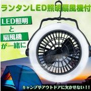 扇風機 多機能 LED 野外ライト ポータブル テントライト 吊り下げ可 防災 停電