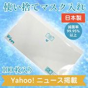 初回送料無料 Yahooニュース掲載 日本製 使い捨てマスク入れ/ケース 業務用 自分用 飲食 美容 ホテル 歯科