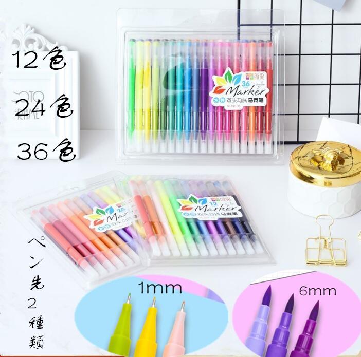 カラーマーカーペン 12色/24色/36色セット 細字太字両用 水彩毛筆