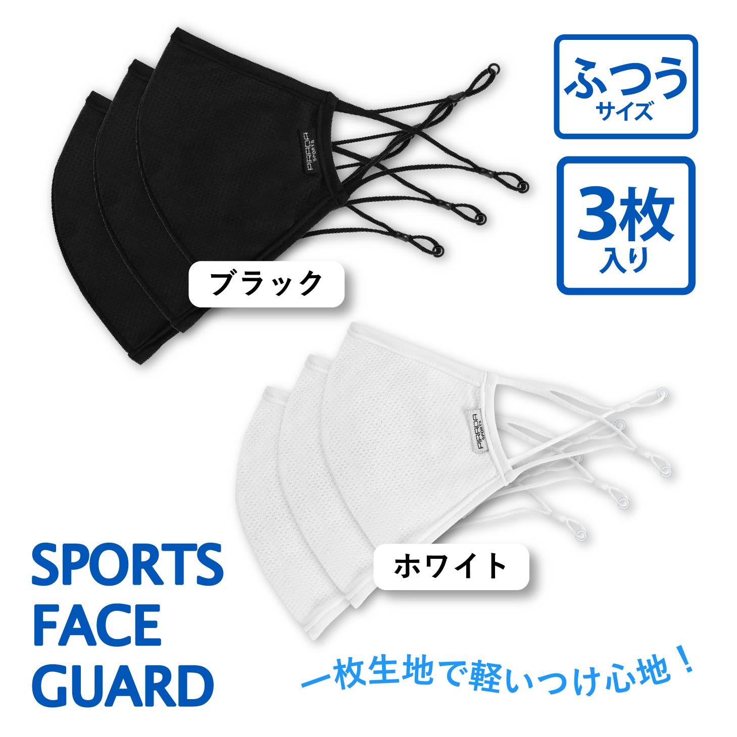 【新作3枚入】スポーツ 抗菌マスク 消臭 吸汗速乾 ランニング用 ジム用UVカット ジム ヨガ  ジョギング