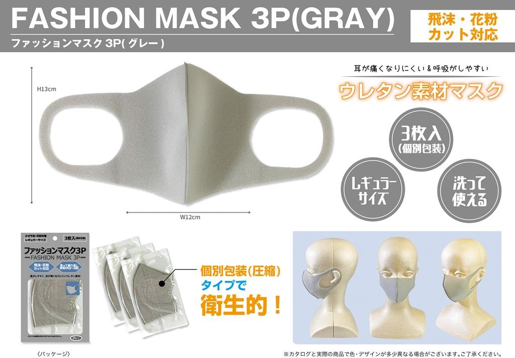 ファッションマスク3P(グレー) 株式会社リアン 問屋・仕入れ・卸 ...