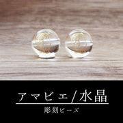 カービング 彫刻ビーズ アマビエ 水晶 丸 10mm 金彫り 彫り石 妖怪 生物 豊作 疫病 予言