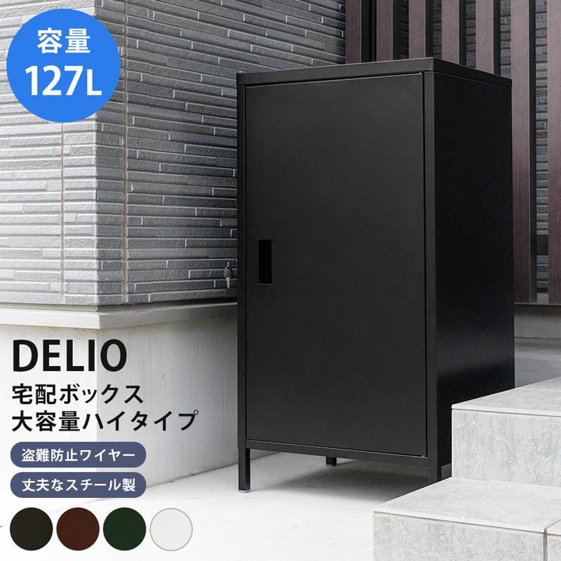 DELIO 宅配ボックス大容量 ハイタイプ BK/BR/GN/WH