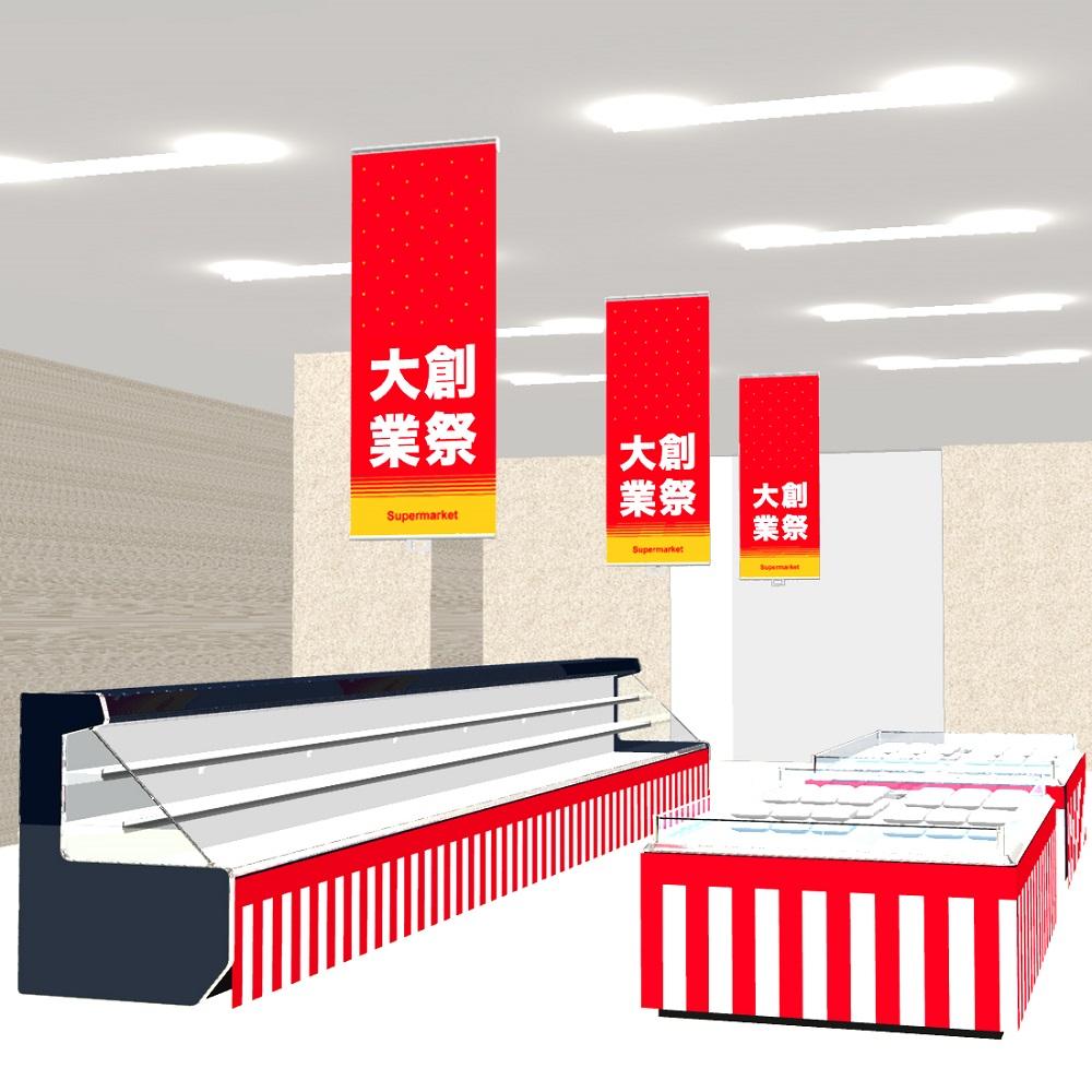 紅白 ビニール幕 H900/H600/H450mm