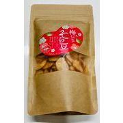 そら豆シリーズ・紀州南高梅パウダー使用【梅むきそら豆】