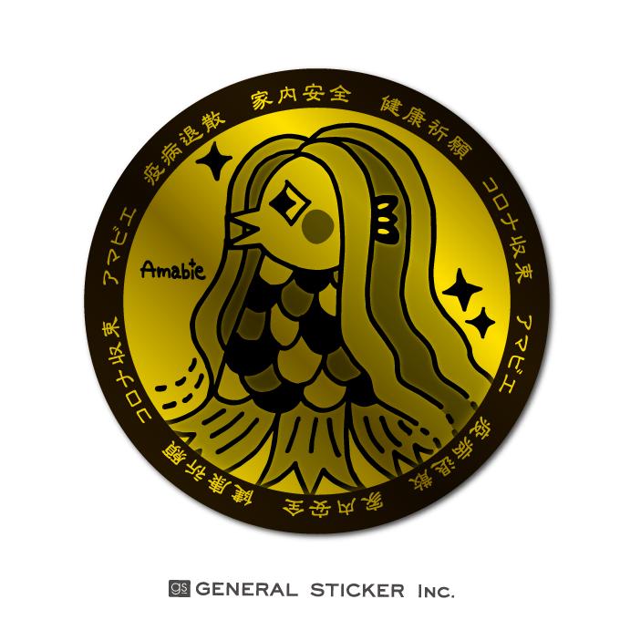 黄金のアマビエ様 鏡面ステッカー Mサイズ 妖怪 アマビエ 疫病退散 コロナ対策 厄除け GSJ296 2020新作