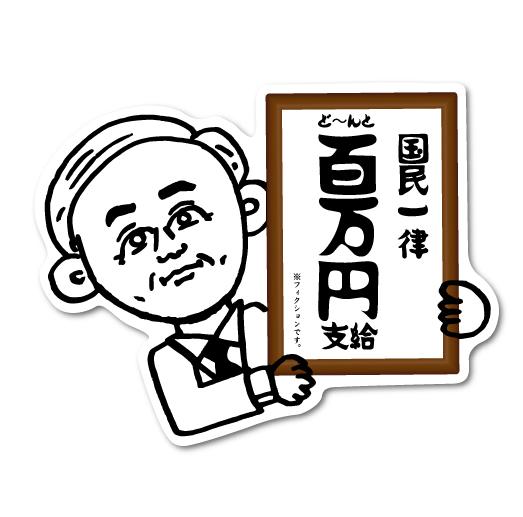 国民一律ど~んと百万円支給 コロナ対策 令和おじさん メッセージ GSJ127 イラスト ステッカー 2020新作