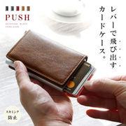 カードケース スライド式 スキミング防止 メンズ PU レザー アルミ キャッシュレス ミニ財布 ab-cd003