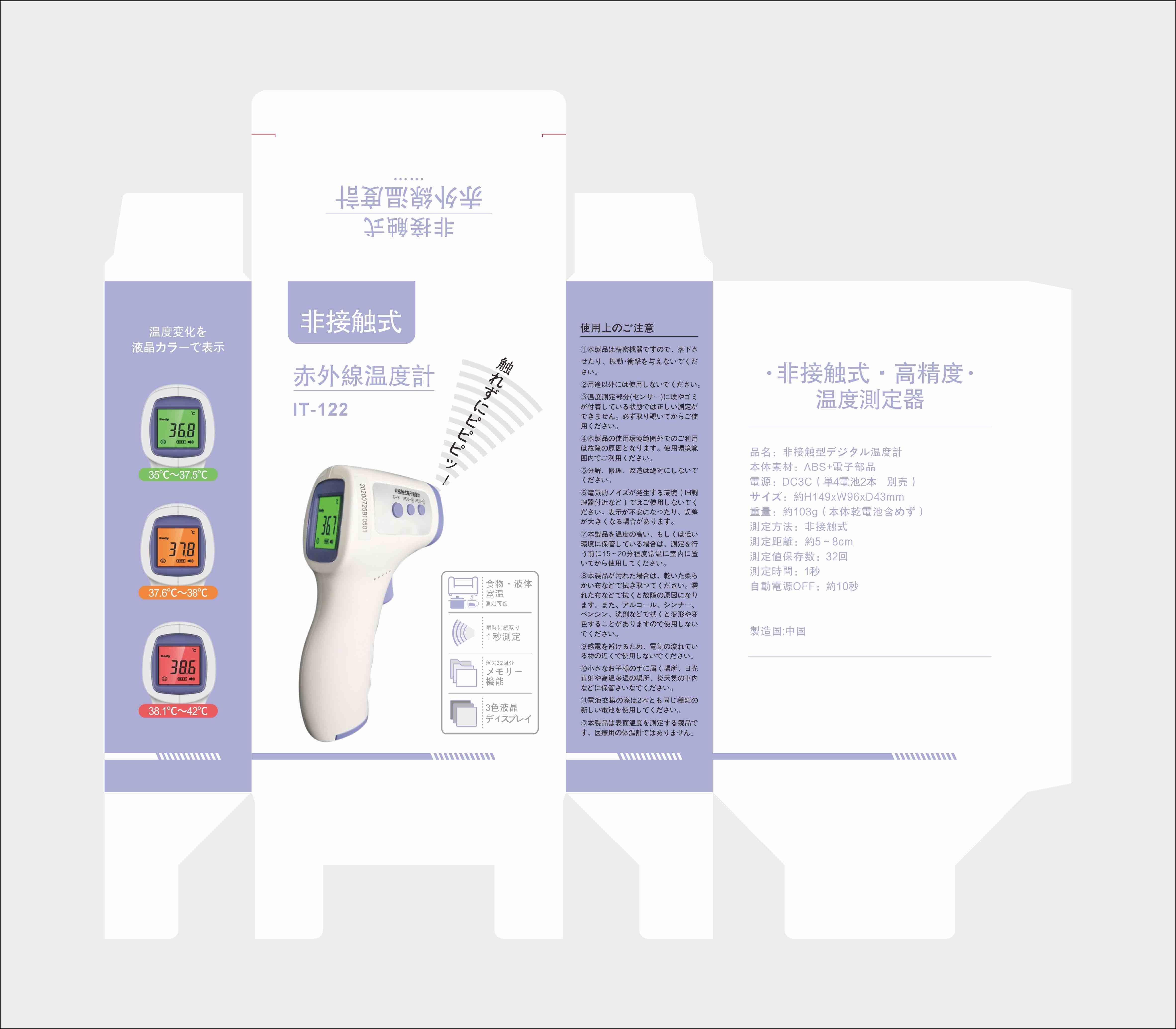 【予約販売】非接触型温度計