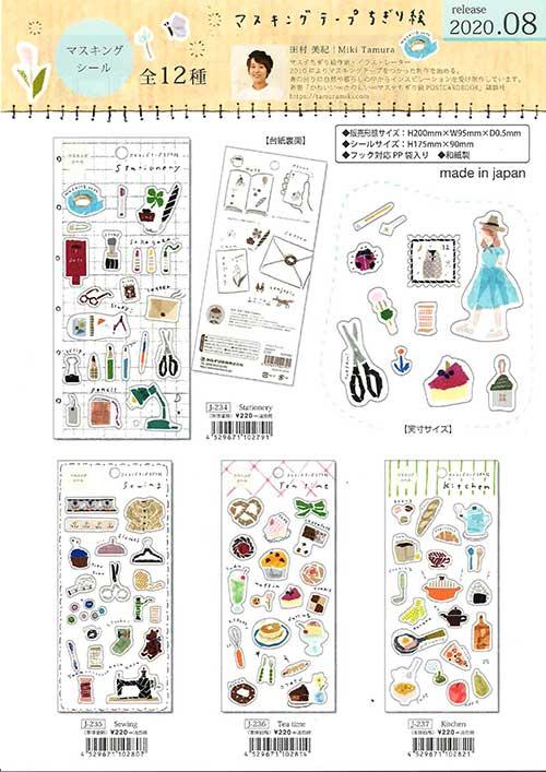 マスキングシール 田村美紀さんデザイン12種 2020_8_17発売