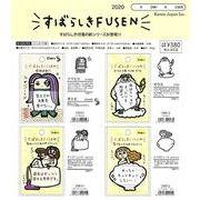 【Kamio Japan】すばらしきFUSEN 4種 2020_8月下旬発売