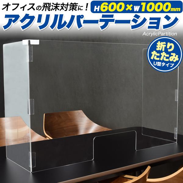 対面時の飛沫感染予防に最適! 折りたたみU型アクリルパーテーション(600×1000mm)