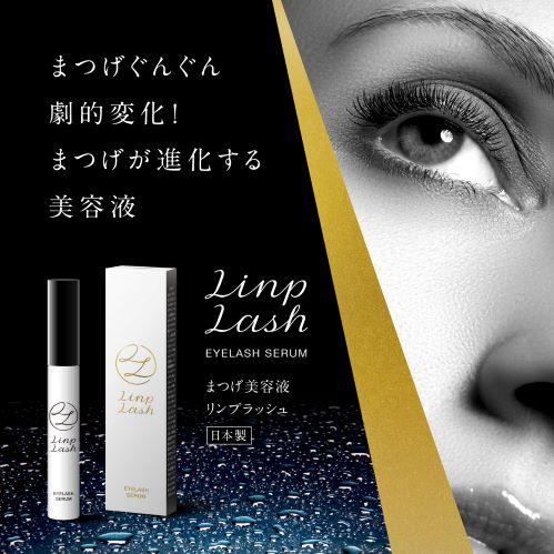 まつ毛美容液 リンプラッシュ プロが認めた まつげ美容液 日本製 キャピキシル高配合 約2か月分