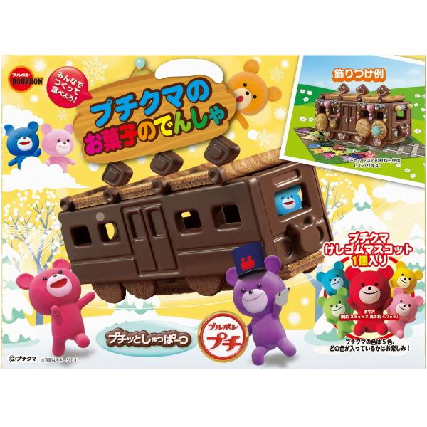ブルボン プチクマ お菓子のでんしゃ(クリスマス・バレンタイン限定商品)