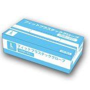 フィットプラスチックグローブ(L) パウダーフリー PVCグローブ PVC手袋 プラスチック手袋 粉なし