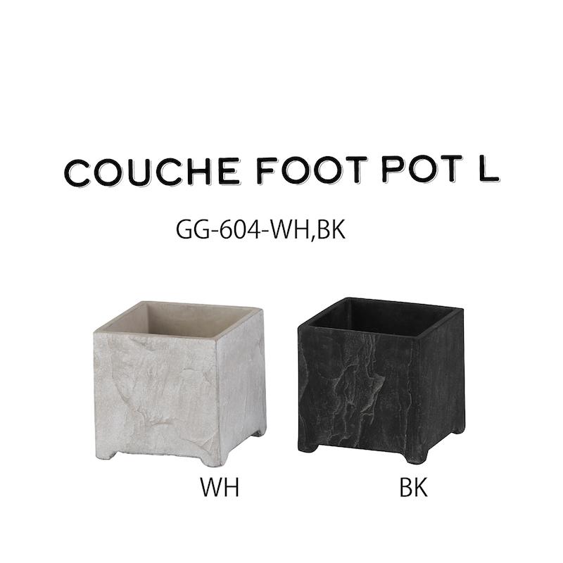 ◆アビテ◆シンプルで上品な植木鉢シリーズ【クーシュ・フットポット・L】