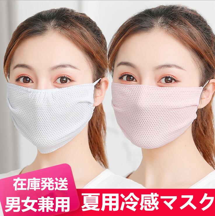 春夏マスク 男女兼用 通気マスク 通気性マスク 薄地マスク 繰り返し使えるマスク洗えるマスク