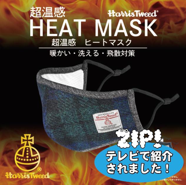 「抗菌生地使用」超温感「HEAT MASK ハリスツイード」ヒートマスク 3層タイプ【HM001】