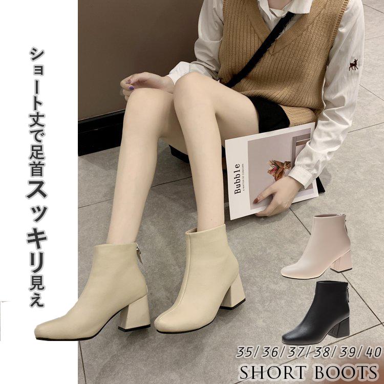 2020秋冬新作 レディース 靴 ブーツ basic boots ショート アンクル ブーツ バックファスナー