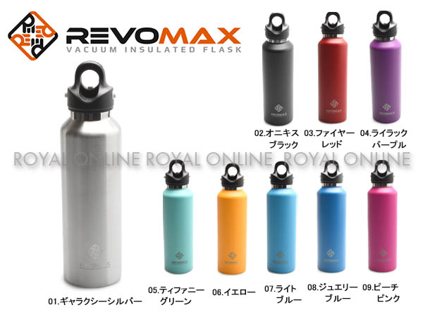 S) 【レボマックス】レボマックス2 20oz 79210000 真空断熱ボトル 水筒 全9色