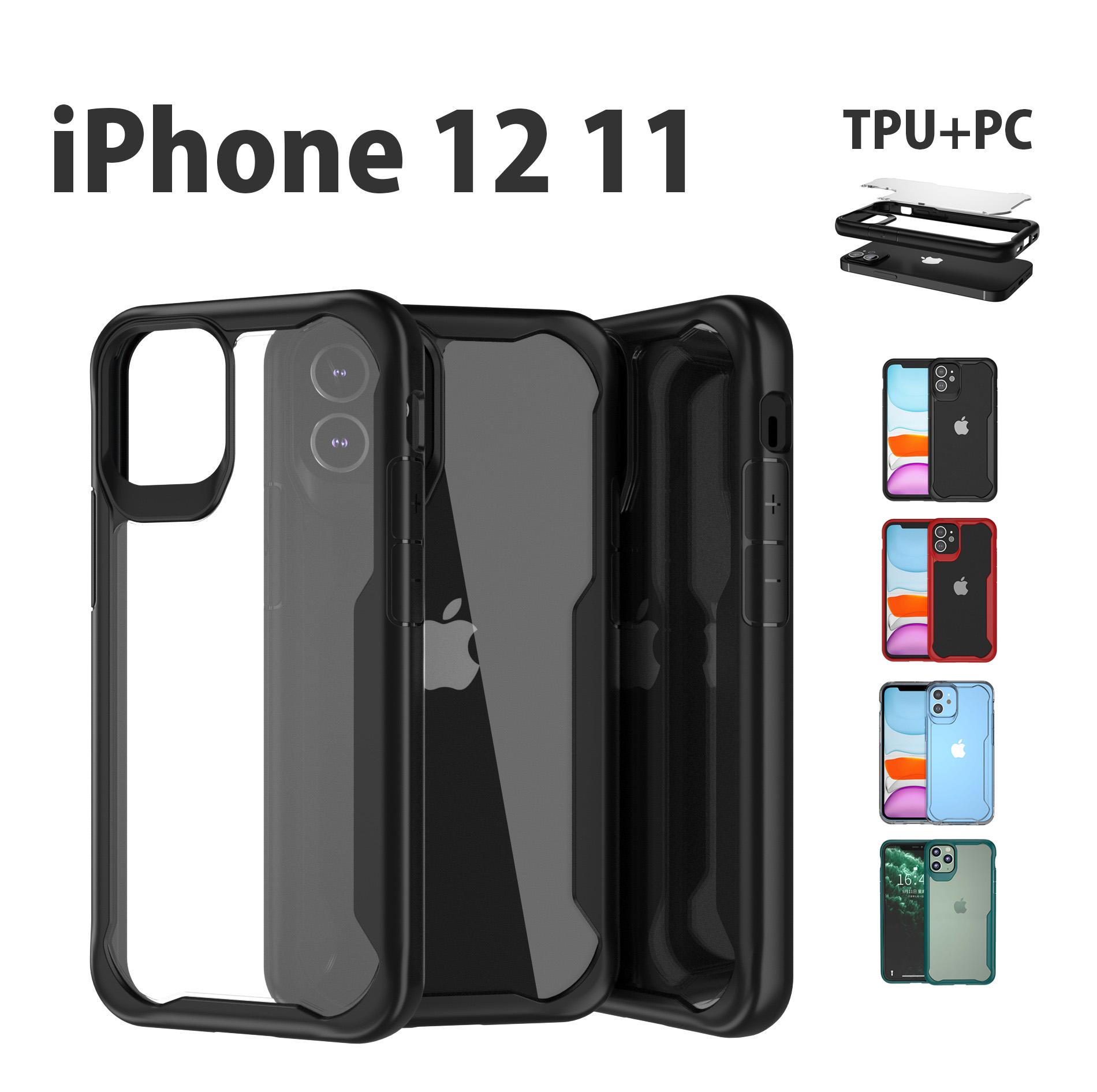 【iPhone新機種対応】iPhone 12 11 pro アイフォン iphoneケース ベーシック TPU PC スリム 全面保護