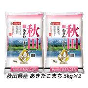 ●☆匠 ( 白米 ) 秋田県産 あきたこまち 5kg×2 ( 10kg ) 04302