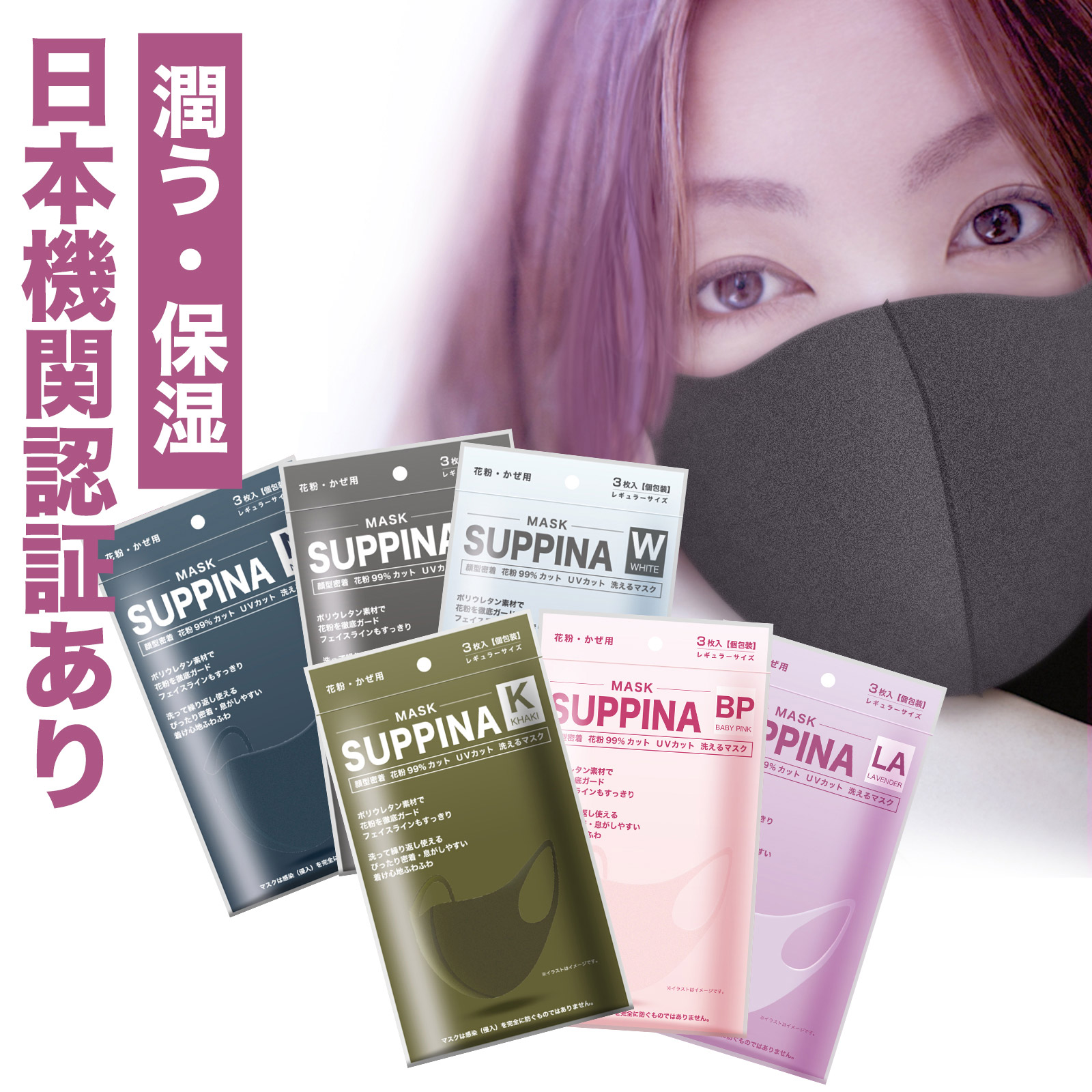 即納 SUPPINA 抗菌防臭加工 保湿マスク 高通気 3枚入 個包装 洗える 3D マスク ポリウレタン 男女兼用 MASK