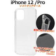 アイフォン スマホケース iphoneケース ハンドメイド デコ iPhone 12 iPhone 12 Pro ソフトクリアケース