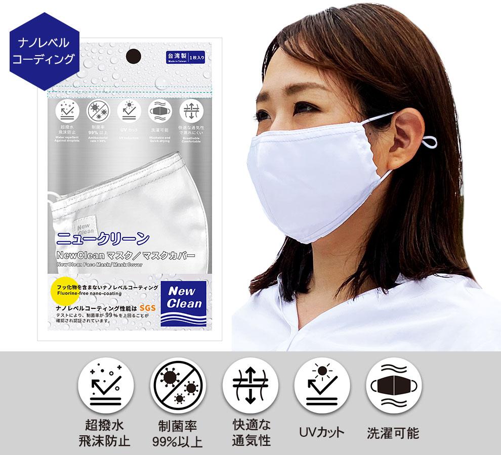 即納 高機能 マスク マスクカバー 両用 洗える 撥水 防汚 防臭 SGS認証 抗菌 UV機能 3D構造 調整可能