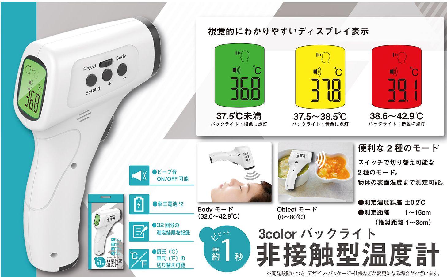 【売り切れごめん】3colorバックライト非接触型温度計
