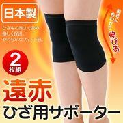 遠赤外線膝用サポーター/左右2枚セット/伸縮性抜群/日本製/フリーサイズ/国産遠赤ひざ用サポーター