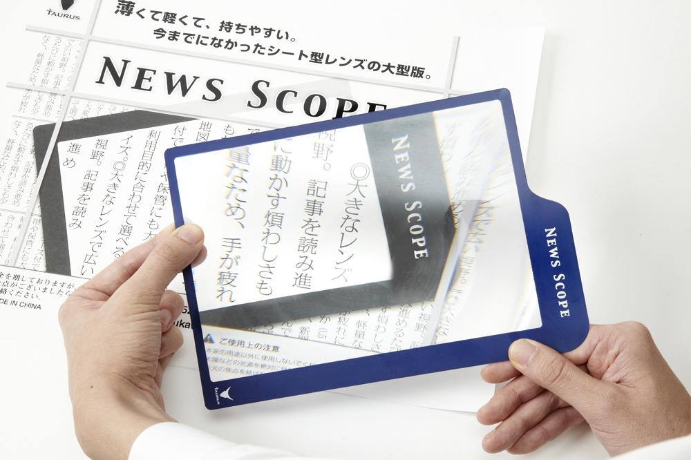 シート型レンズ「NEWS SCOPE (ニュース・スコープ)」(大) 販促・ノベルティ・景品にも便利
