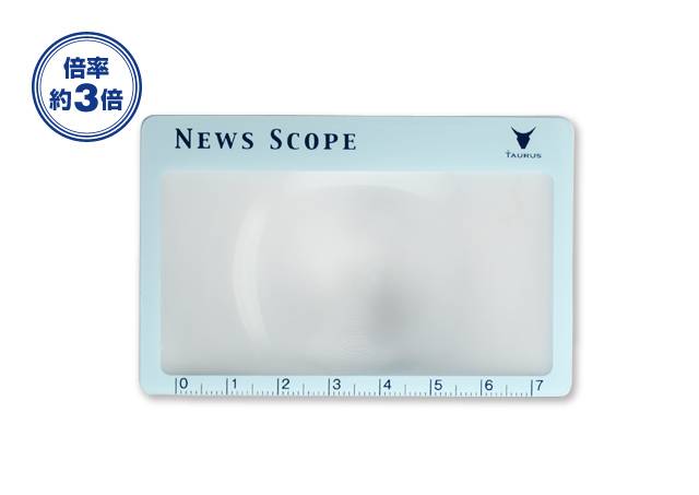 シート型レンズ「NEWS SCOPE (ニュース・スコープ)」カードタイプ 販促・ノベルティ・景品にも便利