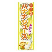 のぼり旗 バナナジュース/バナナ/BANANA 180×60cm B柄