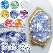 ネイル 宝石Flake 宝石フレーク ホロ ラメ グリッター ホログラム ジェルネイル