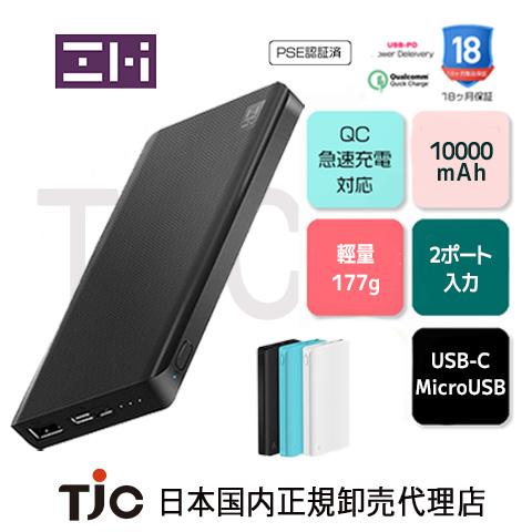 ZMI QB810 モバイルバッテリー10000mAh USB-C入力 急速充電 3.85V リチウムポリマー電池