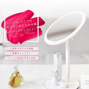 AMIRO(アミロ)女優ミラーMiniシリーズ★鏡 LED自然光美肌化粧鏡★トレー収納付き  1箱(10台)