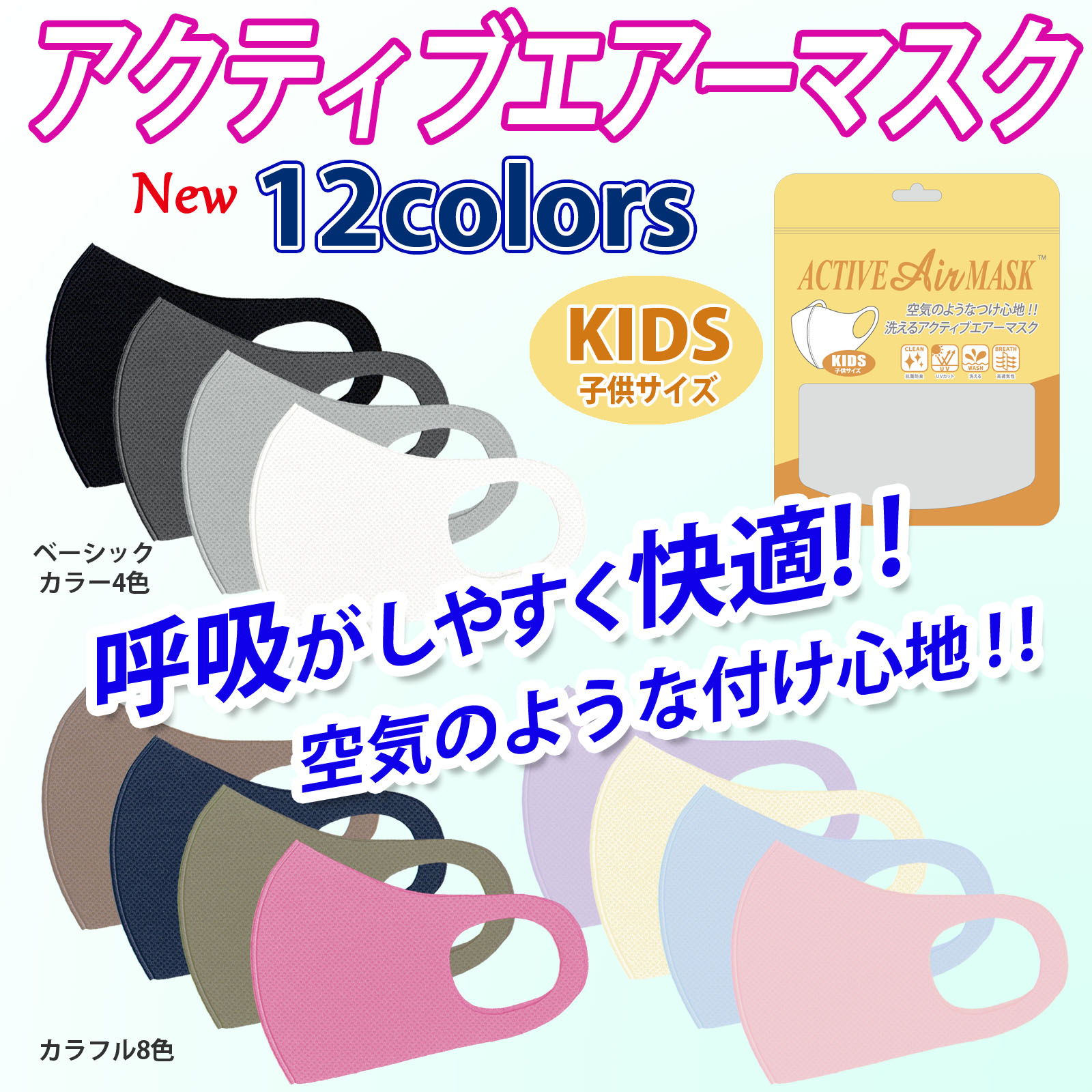 空気のような付け心地!! アクティブエアーマスク KIDS 子供用 / 高通気性マスク 洗える 呼吸がしやすい