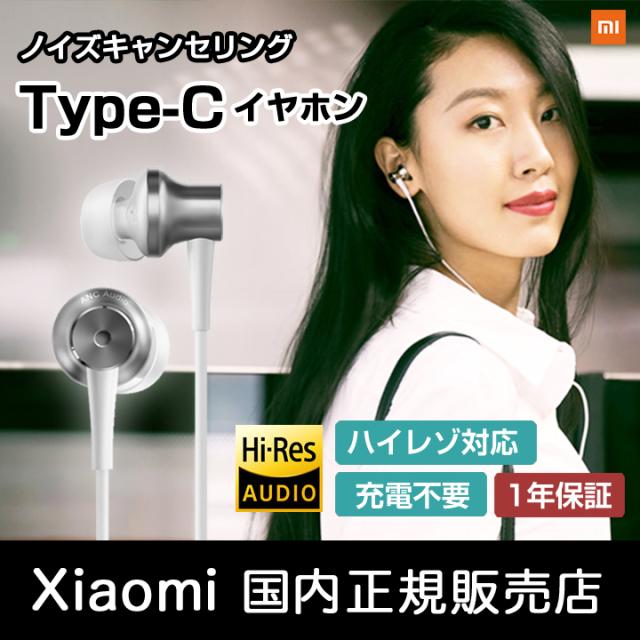 【正規品】Xiaomi ハイレゾ音源対応 ノイズキャンセリングイヤホン USB type-c