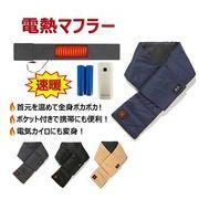 【予約販売】USB電熱マフラー 18650充電池2本入+モバイルバッテリーケース付き 4色 自社製品 独占卸