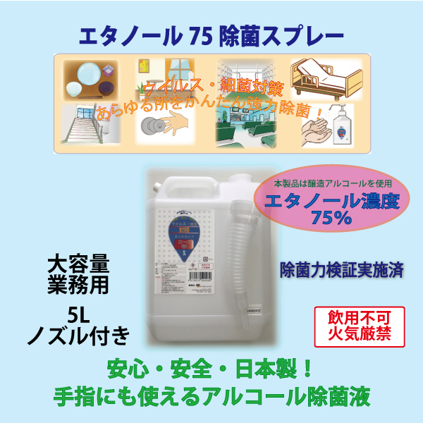 エタノール75除菌液 5Lタンク(ノズル付き) 業務用
