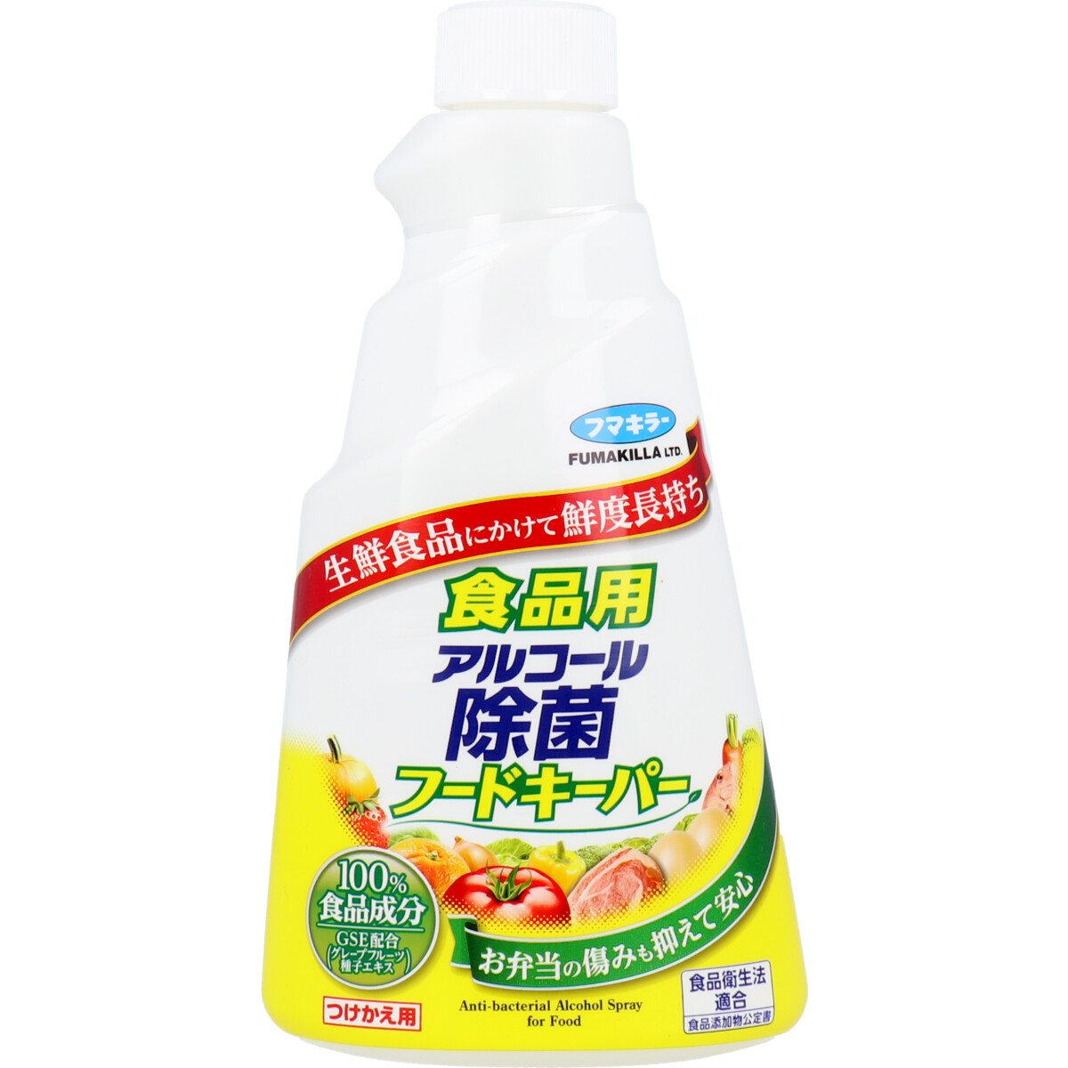 ※食品用 アルコール除菌フードキーパー つけかえ用 300mL