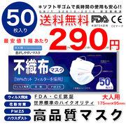 【FDA CE認証】マスク 世界標準の高品質マスク 三層不織布マスク ソフト平ゴム1箱50枚入 大人用