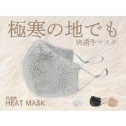 ふかふかファーマスク 「HEAT MASK ファー 」コロナウイルス対策 ヒートマスク 3層タイプ