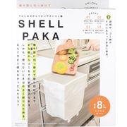 SHELLPAKA 折り畳めるキッチン用ダストボックス