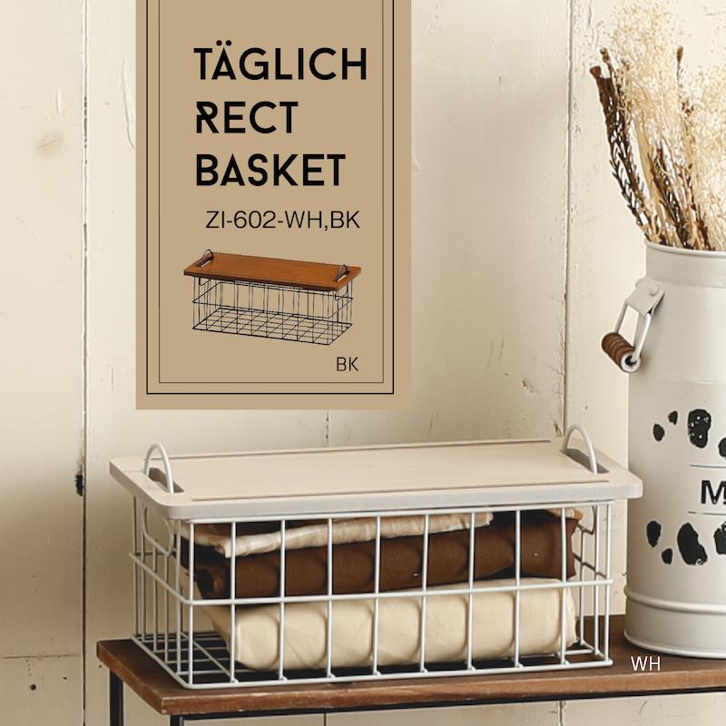 ◆アビテ◆ウッドの天板とアイアンが相性抜群なシリーズ【テークリヒ・レクトバスケット】