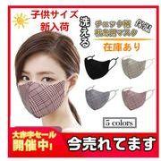 秋冬新作大人マスク 男女兼用マスク 洗えるマスク 繰り返し使える 飛沫防止